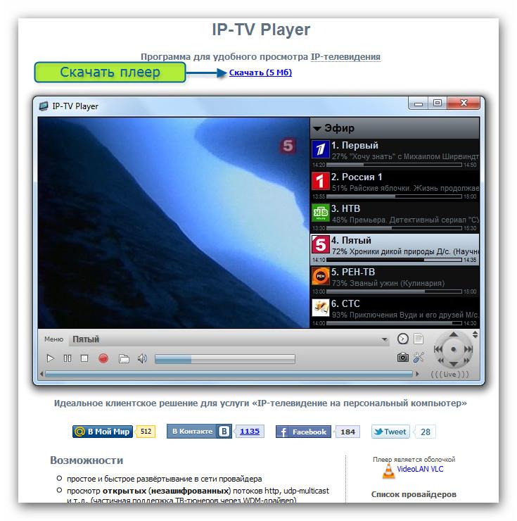скачать торрент Iptv Player Triolan - фото 9